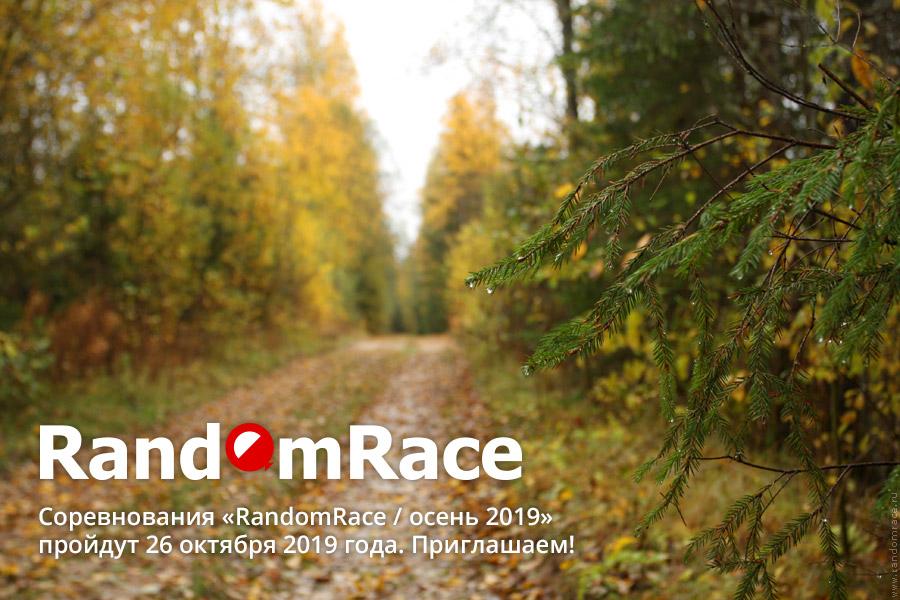 http://www.randomrace.ru/2019/fall/pictures/002.jpg